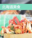 北海道美食攻略