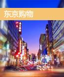 东京购物攻略
