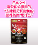No.Count营养药片