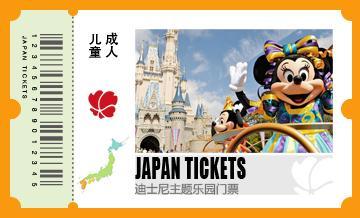 东京迪士尼1日/2日/3日/4日 门票 电子票打印/免排队