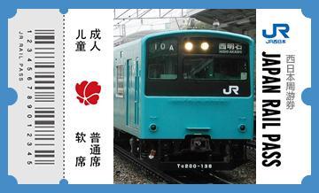 JRPASS关西地区铁路周游券【1张起全国包邮】