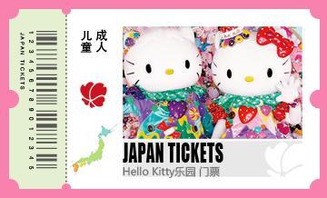 东京Hello Kitty主题乐园门票