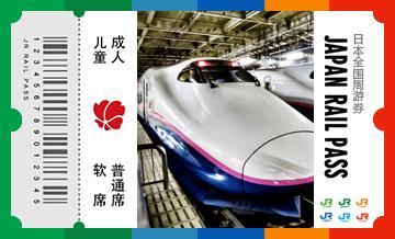 JRPASS全国7日通票【1张起全国包邮】
