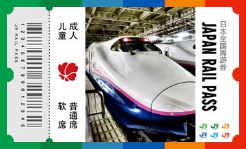JRPASS全国21日通票【1张起全国包邮】
