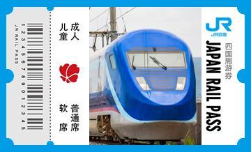 JR PASS四国铁路周游券3日/4日/5日/7日券可选)【1张起全国包邮】(