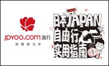 日本自由行指南