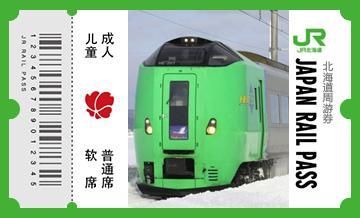 JR PASS北海道铁路周游券【1张起全国包邮】