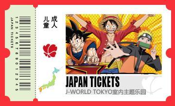 池袋J-WORLD TOKYO室内主题乐园通票