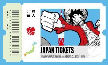 东京铁塔海贼王主题公园门票