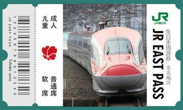 JR东日本(东北地区)周游券 14天内机动5天