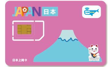 日本7天不限流量 上网卡