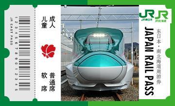 JR东日本-南北海道铁路通票(14日内机动6日)【1张起全国包邮】