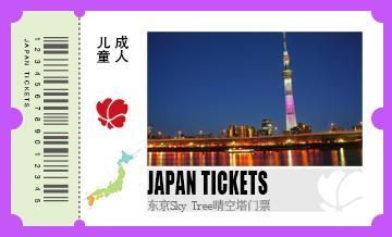 东京天空树/晴空塔350米展望台门票