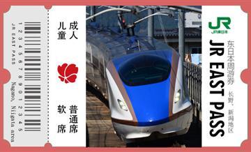JR东日本(长野、新潟地区)周游券 14天内机动5天
