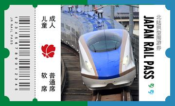 JR东日本-JR PASS北陆拱型7日通票
