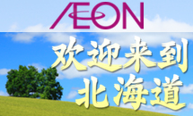 欢迎来北海道AEON