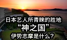 """""""神之国""""伊势志摩"""