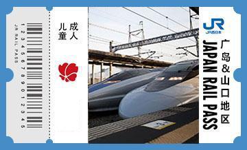 JR PASS 广岛、山口连续5日铁路周游券