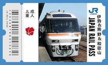 JR PASS 伊势、熊野、和歌山地区5日铁路周游券