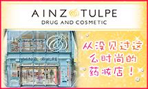 时尚药妆店AINZ&TULPE