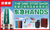 东急HANDS家居日常用品连锁免税店
