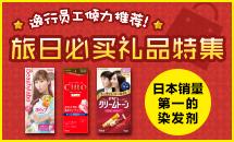 hoyu日本销量第一的染发剂