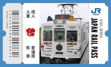 JRPASS关西广域5日周游券