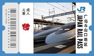 JRPASS广岛山口铁路5日周游券