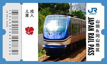 JRPASS山阴&冈山4日铁路周游券