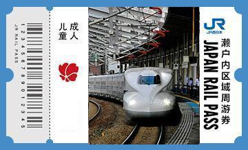 JRPASS濑户内海5日铁路周游券