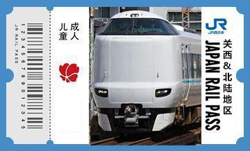 JRPASS关西&北陆铁路7日周游券