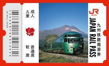JRPASS北九州铁路周游券