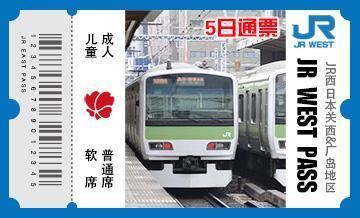 JRPASS关西广岛5日铁路周游券