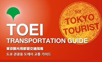 东京都营优惠车票