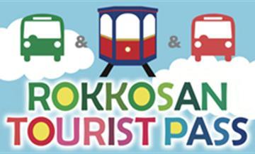六甲山TOURIST PASS