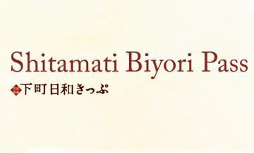 东京下町日和车票