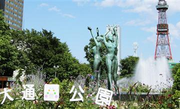 北海道5日自由行