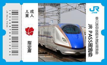 JR香川迷你铁路&渡轮周游券
