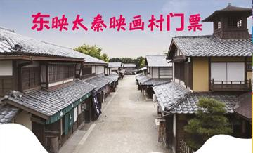 【京都电影城】东映太秦映画村入场券