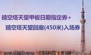 日本东京晴空塔天望甲板(350米)天望回廊(450米)日期指定门票套票