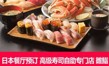 日本餐厅预订 东京高级寿司自助餐 雛鮨(免排队特惠套餐券)