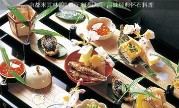 米其林2星餐厅 京都祗园丸山怀石料理