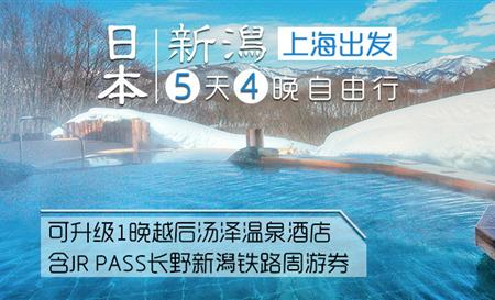 【东日本铁道假期】新潟5天4晚自由行