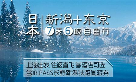 【东日本铁道假期】上海往返新潟+东京7天6晚自由行