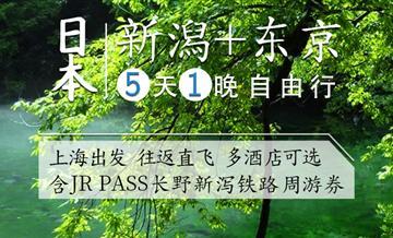 【东日本铁道假期】上海往返新潟5天1晚自由行 含J