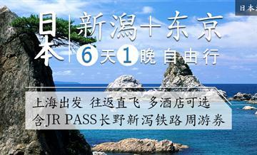 【东日本铁道假期】上海往返新潟+东京 6天1晚自由