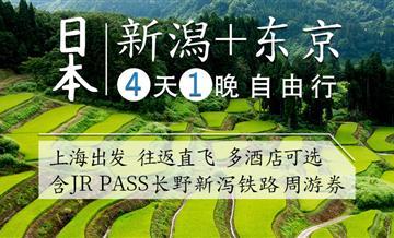 【东日本铁道假期】上海往返新潟4天1晚自由行 含JRPASS东日本周游券